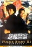 JACKIE CHAN - SUPERCOP POLICE STORY 3